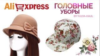 Женские АКСЕССУАРЫ: ШЛЯПА и КЕПКА AliExpress