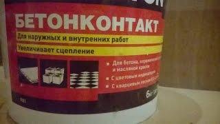 видео Применение грунтовки Бетоноконтакт