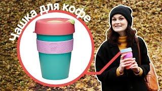 ОБЗОР ТЕРМОЧАШКИ KEEPCUP. Чашка для кофе. Скажи стаканчикам - нет!