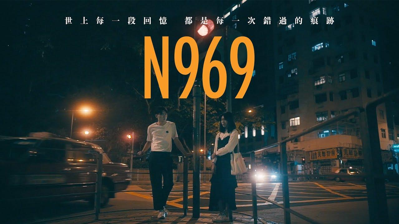 【暴力短片創作】N969:世上每一段回憶,都是每一次錯過的痕跡。當機會再來時,你會緊緊把握住嗎?|Sony A7sii Cinematic Short Film|