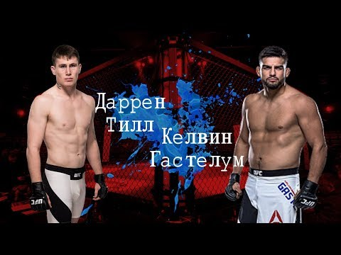 Даррен Тилл - Келвин Гастелум. UFC 244(03.11.2019)