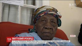 Найстарішою людиною світу може стати 117 річна громадянка Ямайки