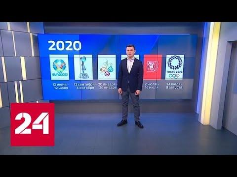 Спорт в 2020 году: анонс главных событий - Россия 24