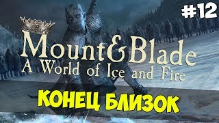 Mount & Blade: A World of Ice and Fire - КОНЕЦ БЛИЗОК! #12