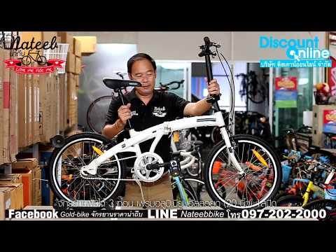 ใหม่แกะกล่องตกรุ่นแบรนด์ยุโรป จักรยานพับอัลลอยด์(นน.11.5Kg.) 20 นิ้ว 1 สปีด 3,200บาท