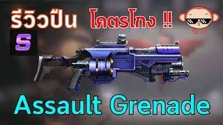 Garena Contra: Return - รีวิวปืน Assault Grenade Launcher ( โคตรโกง )