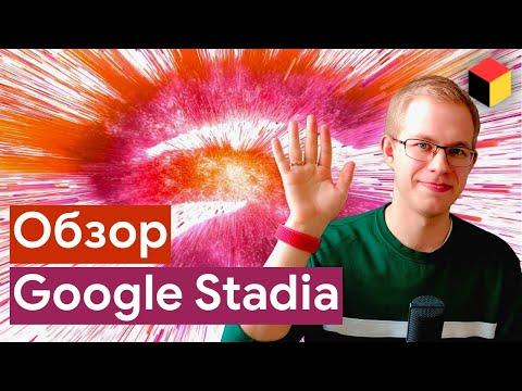 Гейминг будущего уже сейчас! Обзор Google Stadia – играть можно! (даже в России)