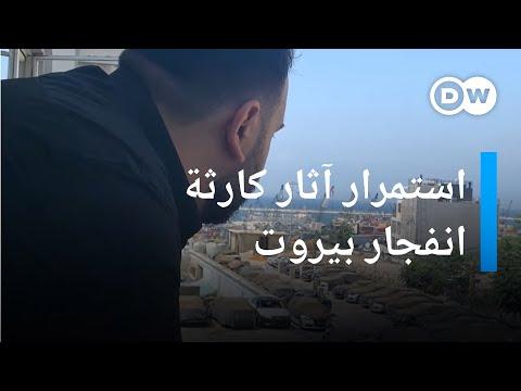 مرور عام على كارثة مرفأ بيروت.. كيف يعيش اللبنانيون على وقع صدمة لاتزال آثارها باقية حتى اليوم؟  - نشر قبل 2 ساعة