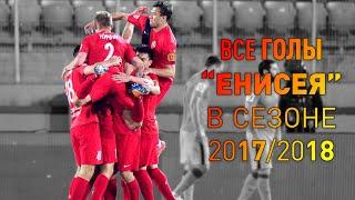 Все голы «Енисея» в сезоне 2017/2018