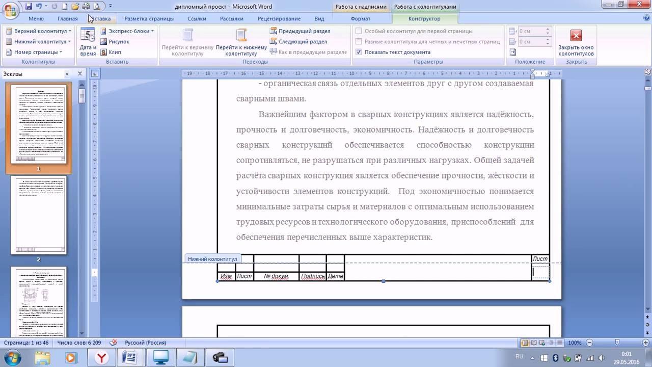 Как сделать автоматическую нумерацию страниц в ворде фото 386