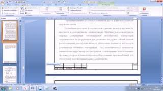вставляем рамку и нумерацию в вордовский документ