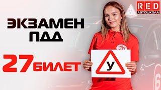 Экзаменационные Билеты ПДД 2019!!! Разбор Всех Вопросов (27) [Автошкола  RED]
