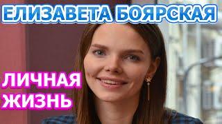 Елизавета Боярская - биография, личная жизнь, муж, дети. Актриса сериала Ворона