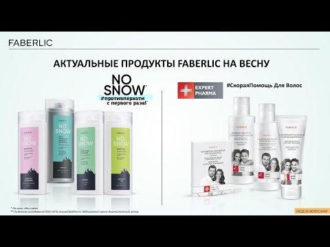 Самые актуальные средства по уходу за волосами в весенний период! No Snow и Expert Pharma