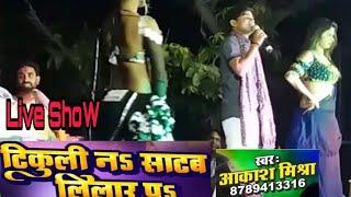 लाइव शो टिकुली ना साटब लिलार पर आकाश मिश्रा Bhojpuri New Stage Show 2019