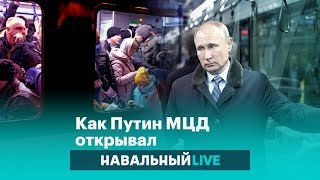 Давка, пробки, коллапс: как Путин открывал МЦД