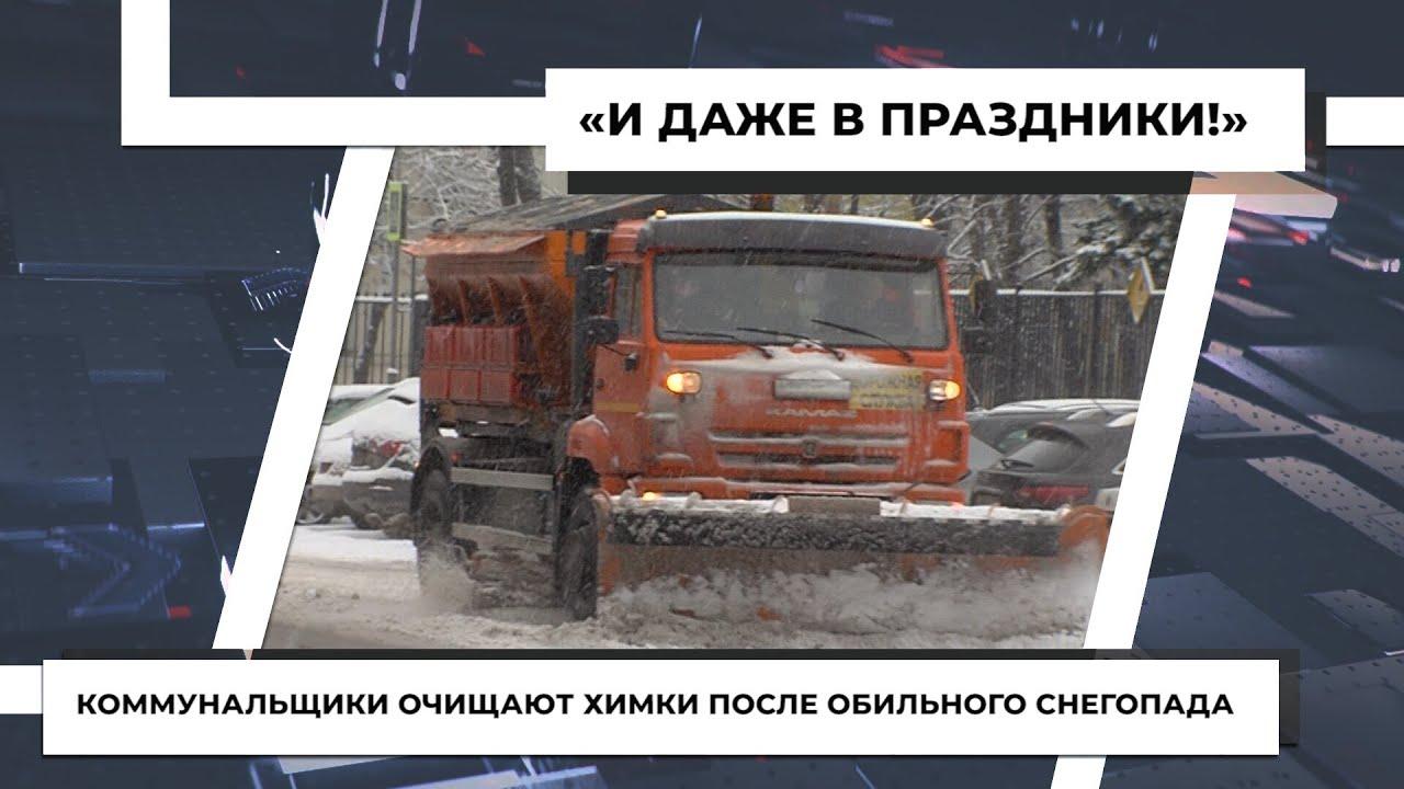 «И даже в праздники!»: коммунальщики очищают Химки после обильного снегопада. 02.01.2020