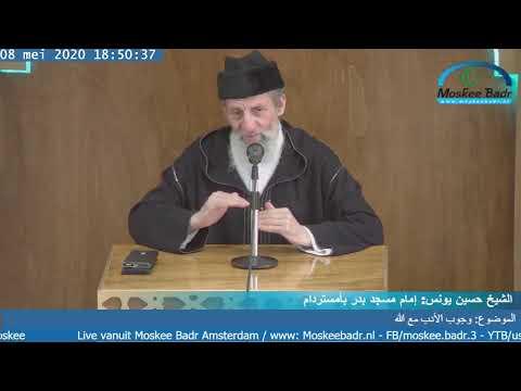 الشيخ حسين يونس: الادب مع رسول الله الجزء الثاني