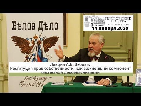 """Лекция А. Зубова """"Реституция прав собственности на примере стран Восточной Европы"""""""