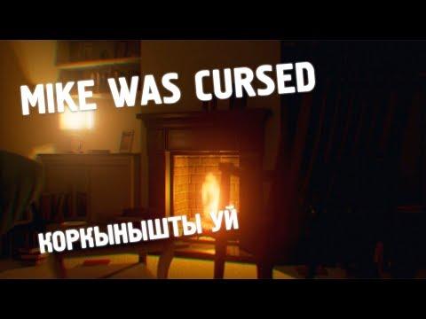 ҮЙ ІШІНДЕГІ ҚОРҚЫНЫШ MIKE WAS CURSED  ҚАЗАҚША ХОРРОР
