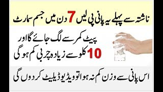 In 7 Days Loss Your Weight | NO DIET NO EXERCISE | Weight Loss Tips In Urdu