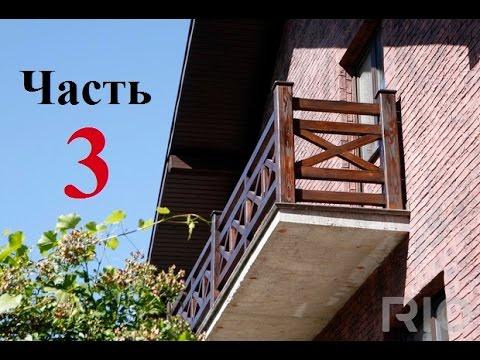 Перила в стиле фахверк на балкон (часть 3)