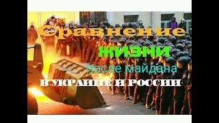 Сравнение голода Украины(МЕЛИТОПОЛЬ) и России(МОСКВА) после майдана. Мною лично. Цены.