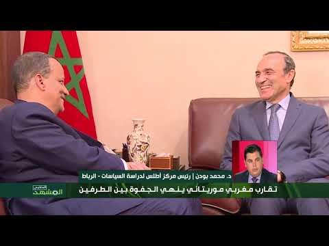 تقارب مغربي موريتاني ينهي الجفوة بين الطرفين