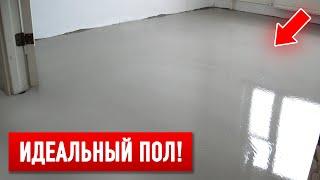 ИДЕАЛЬНЫЙ ПОЛ ЗА 20 МИНУТ - ЭТО ОЧЕНЬ ПРОСТО! видео