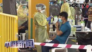 [中国新闻] 总台记者探访新加坡病毒检测中心 | CCTV中文国际