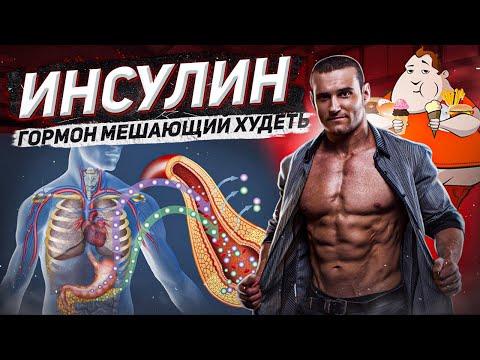 Инсулин. Гормон, что мешает похудеть! Контролируем сахар в крови.