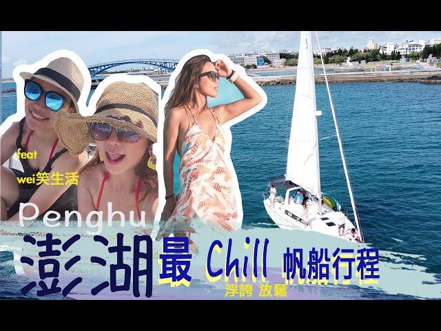 ⛵️澎湖 超Chill行程玩法 開著帆船出海玩 喝酒跳水 享廢享受人生 feat wei笑生活