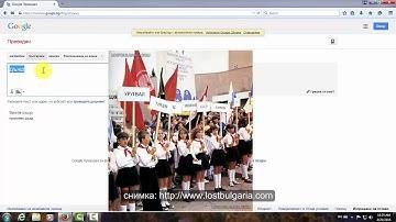 9. Гугъл преводач - Автоматичен превод на думи и цял текст от един език на друг. Google Translate