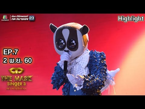 Thumbnail: เสมอ - หน้ากากนางอาย | The Mask Singer 3