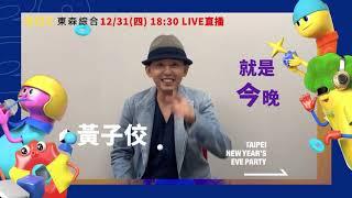 【2021臺北最HIGH新年城】黃子佼 跨年就是今晚 EBC東森綜合 32頻道 12/31 (四)18:30