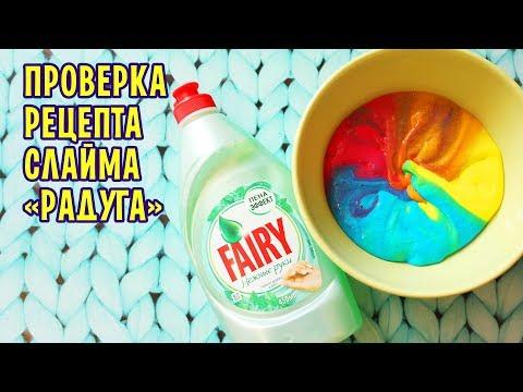 Лизун РАДУГА своими руками / Rainbow slime / Проверка рецепта Creative Yard