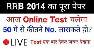 RRB 2014 Paper का online test //एक बार जरूर देखलेना //