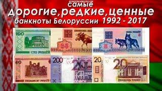 САМЫЕ ДОРОГИЕ, РЕДКИЕ И ЦЕННЫЕ БАНКНОТЫ БЕЛОРУССИИ 1992-2017