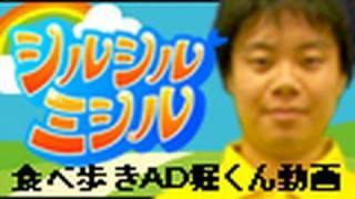 「シルシルミシル」AD堀くん   テレビ朝日公式