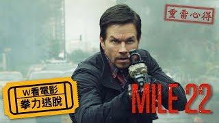 Download Video W看電影_拳力逃脫(Mile 22, 22英里, 絕地22哩)_重雷心得 MP3 3GP MP4