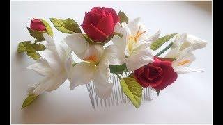 МК Гребешок из цветами с фоамирана