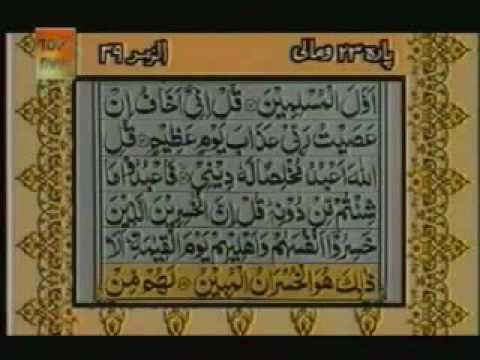 Surah Al Zumar With urdu Translation Full