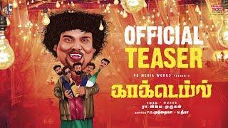 Cocktail Movie Teaser | Yogi Babu, Reshmi Gopinath | Ra.Vijaya Murugan | Sai Bhaskar