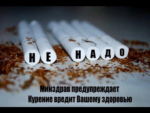 Курение предупреждает минздрав не лучше картинка