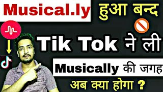 Musically Is Closed | Musical.ly Merge Into Tik Tok | Hindi