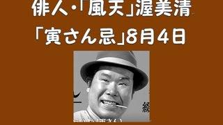 渥美 清 (あつみ きよし) 1928年3月10日 - 1996年8月4日 俳優。 本名、...