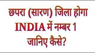 छपरा (सारण) जिला होगा INDIA में नम्बर वन  Chhapra(Saran) jila hoga India me number one//sk