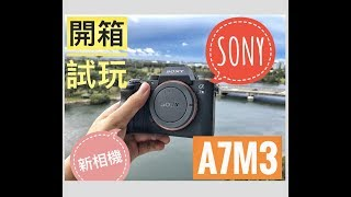 【Max開箱與評測】Sony A7M3開箱試玩!它是2018最強Vlog相機嗎? 我為什麼會買這台相機   Sony A7iii unboxing and first impression