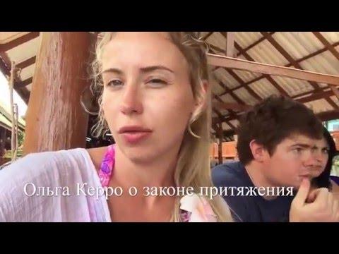 ОЛЬГА КЕРРО КУРС ЭНЕРГИЯ ЖЕНЩИНЫ СКАЧАТЬ БЕСПЛАТНО
