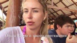 Ольга Керро о законе притяжения